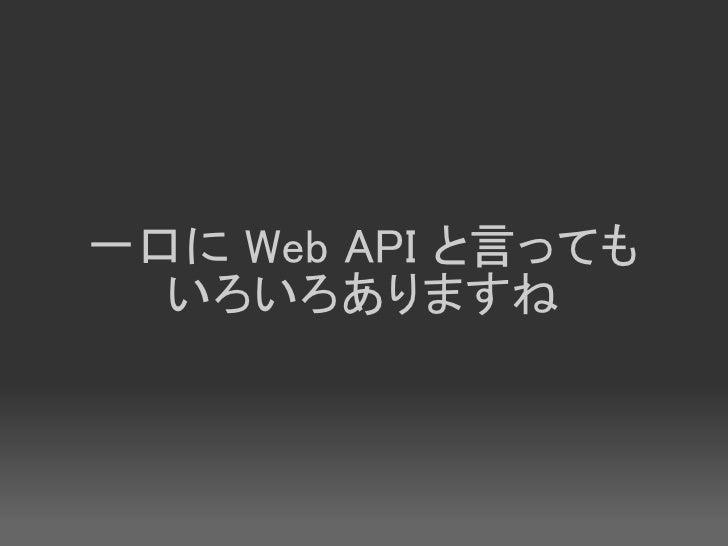 一口に Web API と言っても   いろいろありますね
