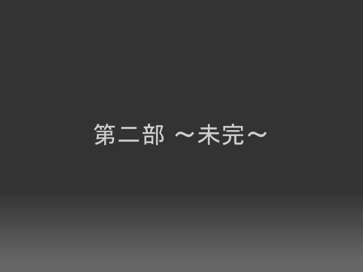 第二部 〜未完〜