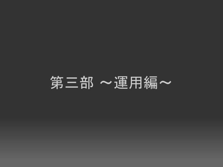 第三部 〜運用編〜