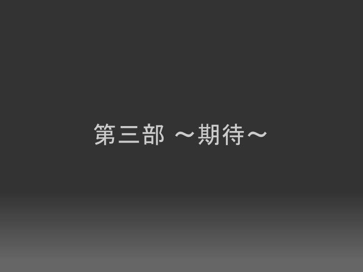 第三部 〜期待〜