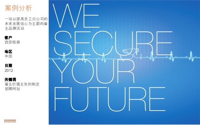1!© 2014 Maximum Employment Marketing Group ltd. (Shanghai). All rights reserved! WE  SECURE YOUR FUTURE 案例分析