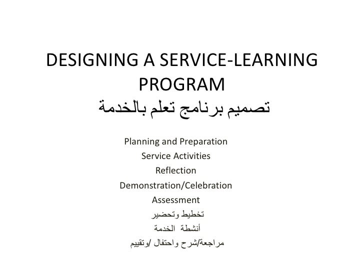 DESIGNING A SERVICE-LEARNING           PROGRAM      ‫تصًيى برنبيج تعهى ببنخذيت‬          Planning and Preparation         ...