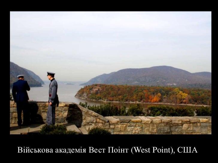 Військова академія Вест Поінт (West Point), США