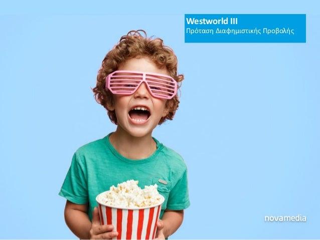 Westworld III Πρόταση Διαφημιστικής Προβολής