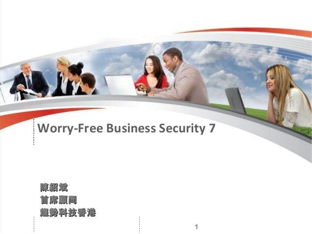 Worry-Free Business Security 7陳紹斌首席顧問趨勢科技香港                          1