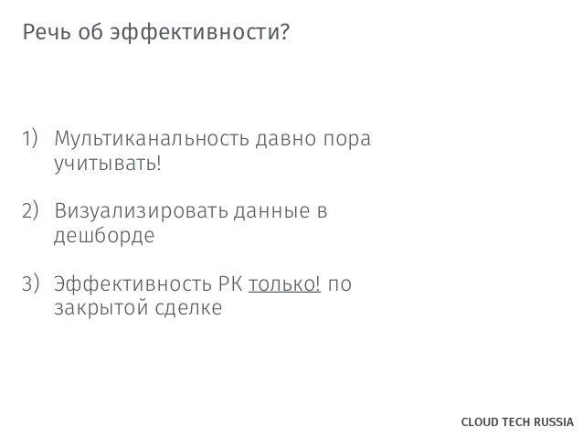 За копейку - канарейку! Никто не будет заниматься этим всем на стороне агентства даже за 30 000 рублей, если это не будет ...