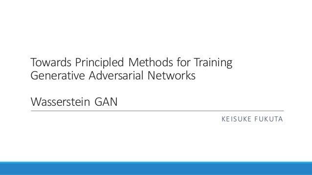 TowardsPrincipledMethodsforTraining GenerativeAdversarialNetworks WassersteinGAN KEISUKEFUKUTA