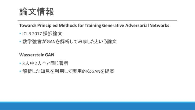 [DL輪読会]Wasserstein GAN/Towards Principled Methods for Training Generative Adversarial Networks Slide 2