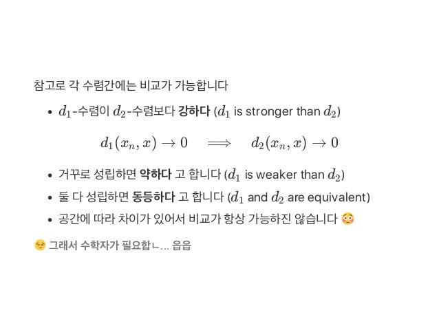 참고로각 수렴간에는비교가 가능합니다 d ‑수렴이d ‑수렴보다강하다(d is stronger than d ) d (x , x) → 0 ⟹ d (x , x) → 0 거꾸로성립하면약하다고 합니다(d is weaker than...
