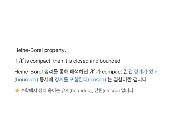 Heine‑Borel property. If X is compact, then it is closed and bounded Heine‑Borel 정리를통해해석하면X 가 compact 란건 경계가 있고 (bounded) ...