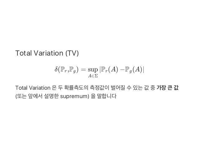 Total Variation (TV) δ(P ,P ) = ∣P (A) −P (A)∣ Total Variation 은두확률측도의측정값이벌어질수있는값 중가장큰값 (또는앞에서설명한supremum) 을말합니다 r g A∈Σ s...