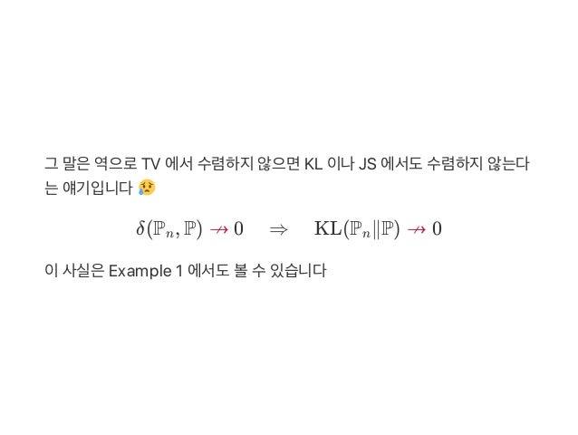 그 말은역으로TV 에서수렴하지않으면KL 이나JS 에서도수렴하지않는다 는얘기입니다 δ(P , P) ↛ 0 ⇒ KL(P ∥P) ↛ 0 이사실은Example 1 에서도볼수있습니다 n n