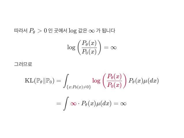따라서P > 0 인곳에서log 값은∞ 가 됩니다 log = ∞ 그러므로 θ ( P (x)0 P (x)θ ) KL(P ∥P )θ 0 = log P (x)μ(dx)∫ {x:P (x)≠0}θ ( P (x)0 P (x)θ ) ...