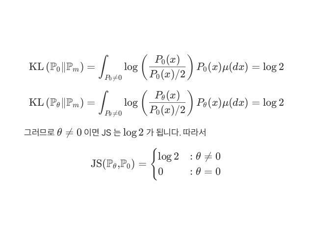 KL P ∥P = log P (x)μ(dx) = log 2 KL P ∥P = log P (x)μ(dx) = log 2 그러므로θ ≠ 0 이면JS 는log 2 가 됩니다. 따라서 JS(P ,P ) = ( 0 m) ∫ P ...