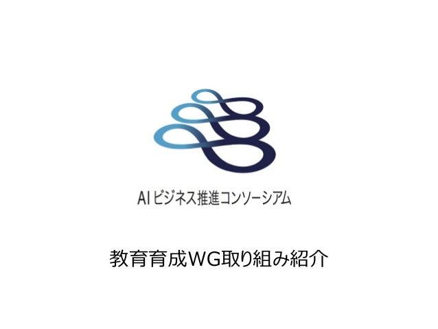 教育育成WG取り組み紹介