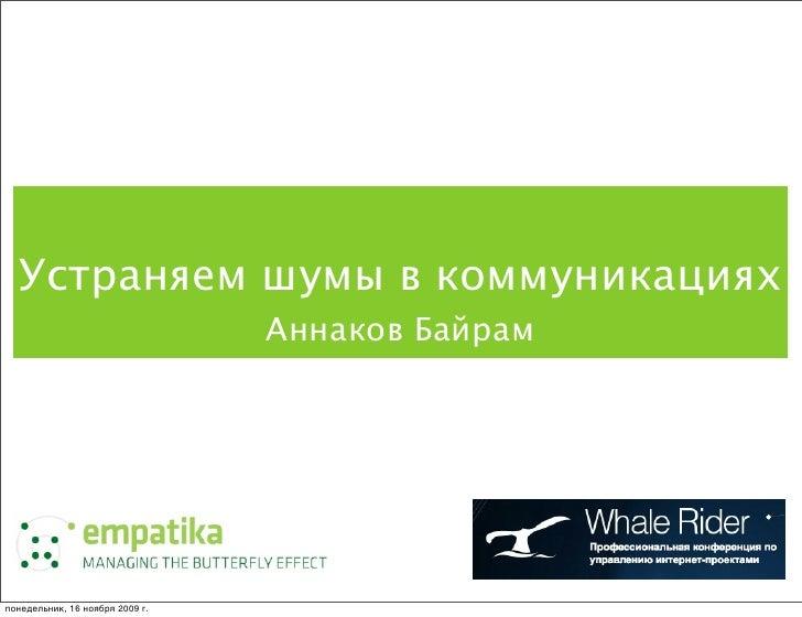 Устраняем шумы в коммуникациях                                  Аннаков Байрам     понедельник, 16 ноября 2009 г.