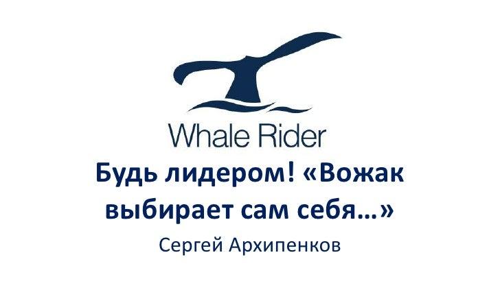 Будь лидером! «Вожак выбирает сам себя…»<br />Сергей Архипенков<br />