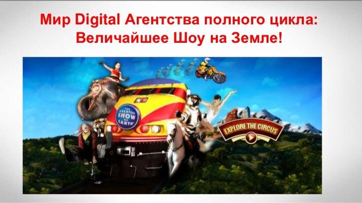 Мир Digital Агентства полного цикла: Величайшее Шоу на Земле!<br />