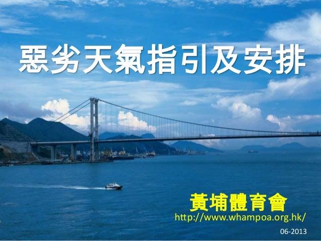 惡劣天氣指引及安排黃埔體育會http://www.whampoa.org.hk/06-2013
