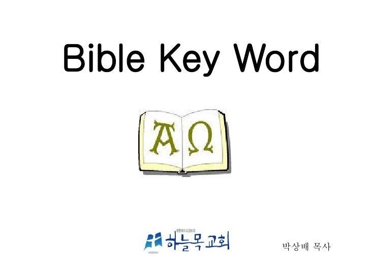 Bible Key Word 박상배 목사