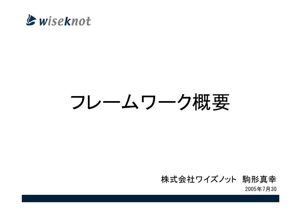 フレームワーク概要        株式会社ワイズノット 駒形真幸                2005年7月30