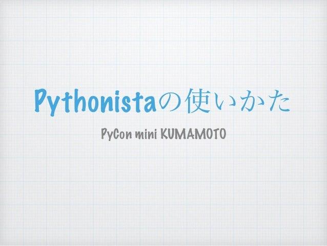 Pythonista PyCon mini KUMAMOTO