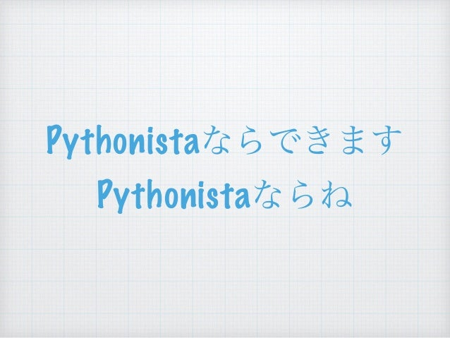 Pythonistaの使い方