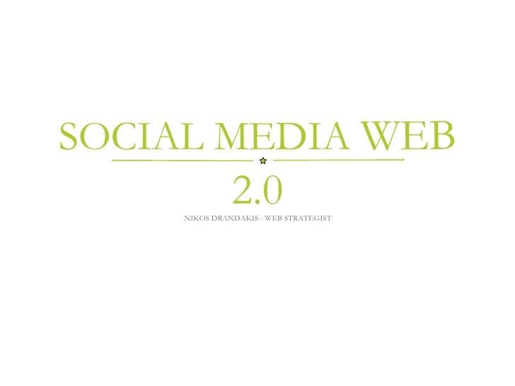 <ul><li>NIKOS DRANDAKIS - WEB STRATEGIST </li></ul>SOCIAL MEDIA  WEB 2.0