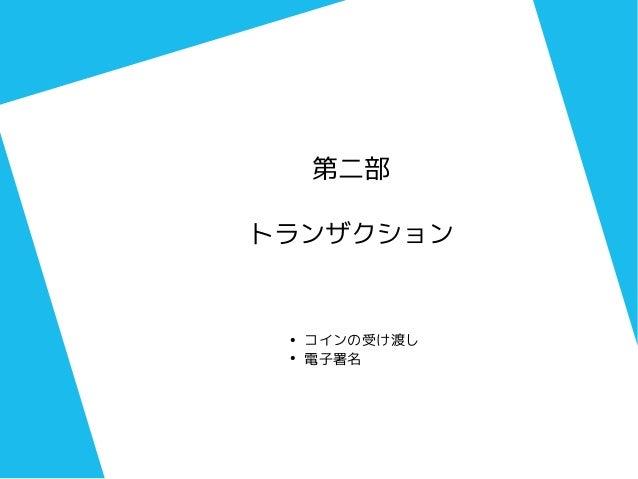 2014/03/15 モナーコイン・ビットコイン勉強会@東京 11 第二部 トランザクション ● コインの受け渡し ● 電子署名