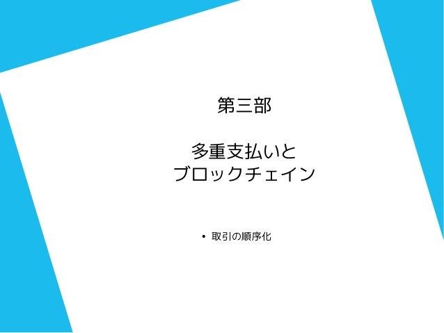 2014/03/15 モナーコイン・ビットコイン勉強会@東京 17 第三部 多重支払いと ブロックチェイン ● 取引の順序化