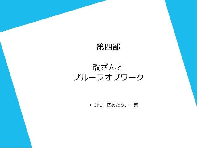 2014/03/15 モナーコイン・ビットコイン勉強会@東京 21 第四部 改ざんと プルーフオブワーク ● CPU一個あたり、一票