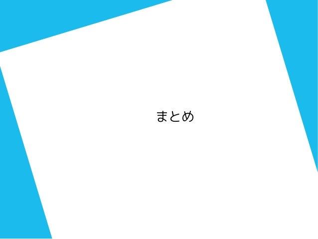 2014/03/15 モナーコイン・ビットコイン勉強会@東京 32 まとめ