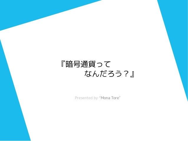 """2014/03/15 モナーコイン・ビットコイン勉強会@東京 4 『暗号通貨って        なんだろう?』 Presented by """"Mona Tore"""""""