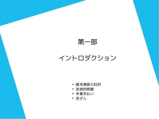 2014/03/15 モナーコイン・ビットコイン勉強会@東京 6 第一部 イントロダクション ● 暗号通貨の目的 ● 技術的問題 ● 多重支払い ● 改ざん