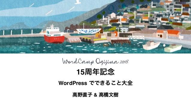 15 WordPress &