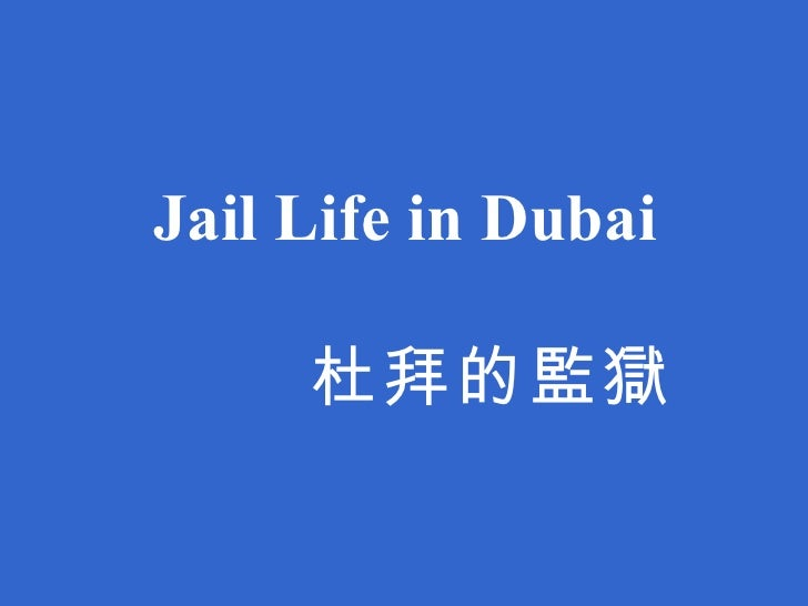 Jail Life in Dubai 杜拜的監獄