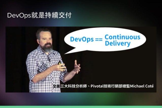 DevOps就是持續交付 32