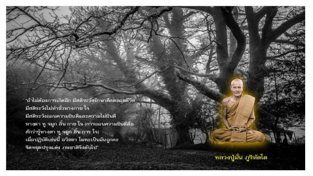 What buddhist should know 1 Slide 2