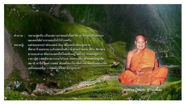 What buddhist should know 4 Slide 2