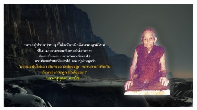 What buddhist should know 4 Slide 3