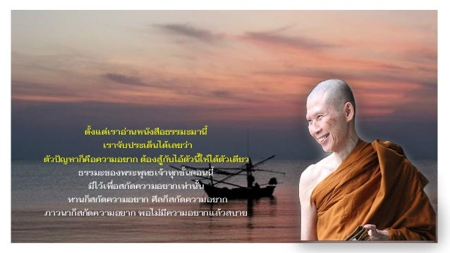 What buddhist should know 5 Slide 3