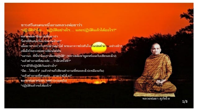 What buddhist should now3 Slide 3