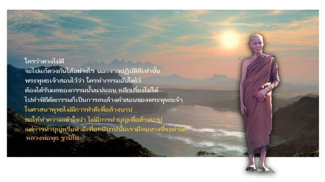 What buddhist  should know  2 Slide 2