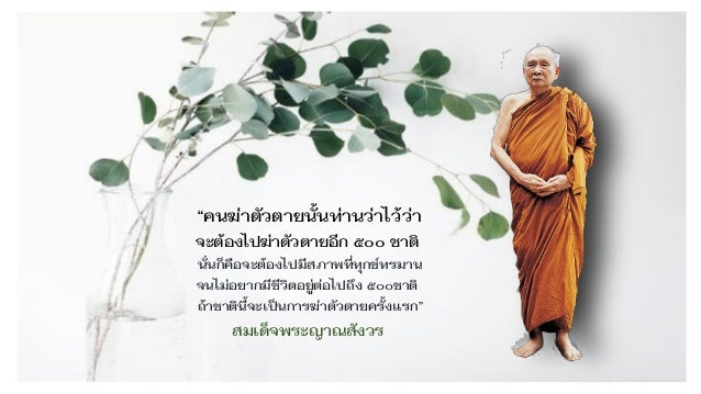 What buddhist  should know  2 Slide 3