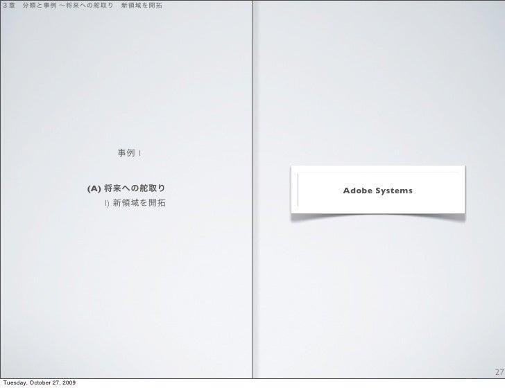 1                               (A)            Adobe Systems                                   I)                         ...