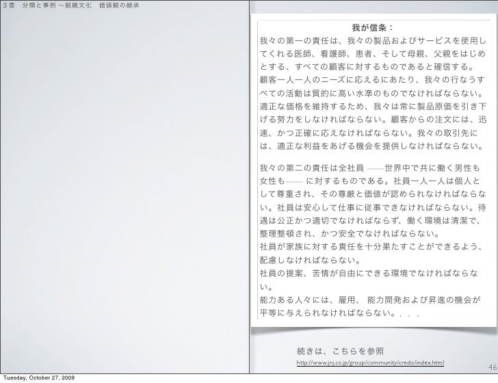 ——                             ——                                  http://www.jnj.co.jp/group/community/credo/index.html  ...