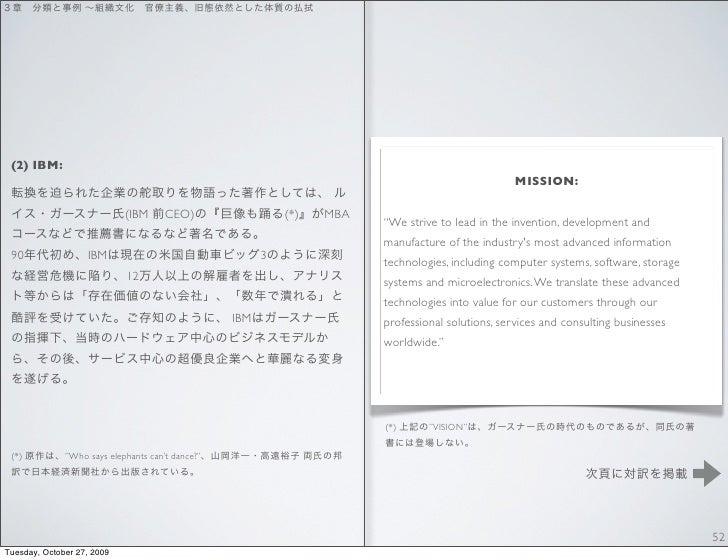 (2) IBM:                                                                                                   MISSION:       ...