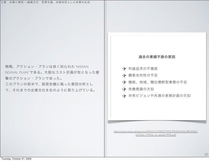 """NISSAN    REVIVAL PLAN""                                           http://www.nissan-global.com/JP/DOCUMENT/PDF/FINANCIAL/..."