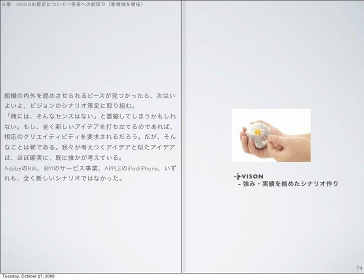 VISION     Adobe RIA          IBM      APPLE iPod/iPhone                                                     VISON        ...