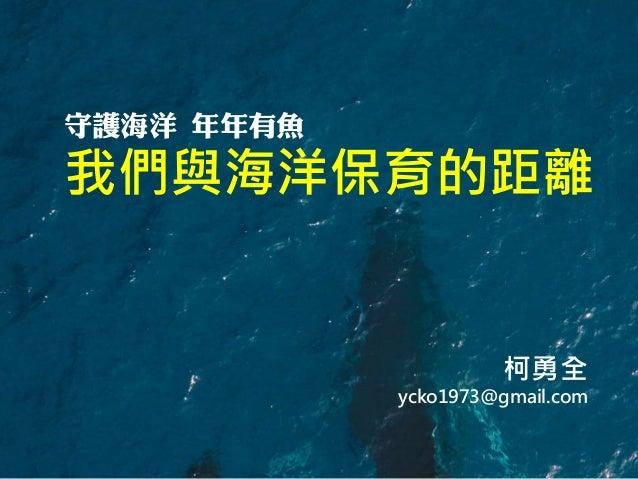 海洋保育署 2018 回顧及2019展望 Ocean Conservation Administration Review 2018 & Forward 2019 • December 28 2018 守護海洋 年年有魚 我們與海洋保育的距離 ...